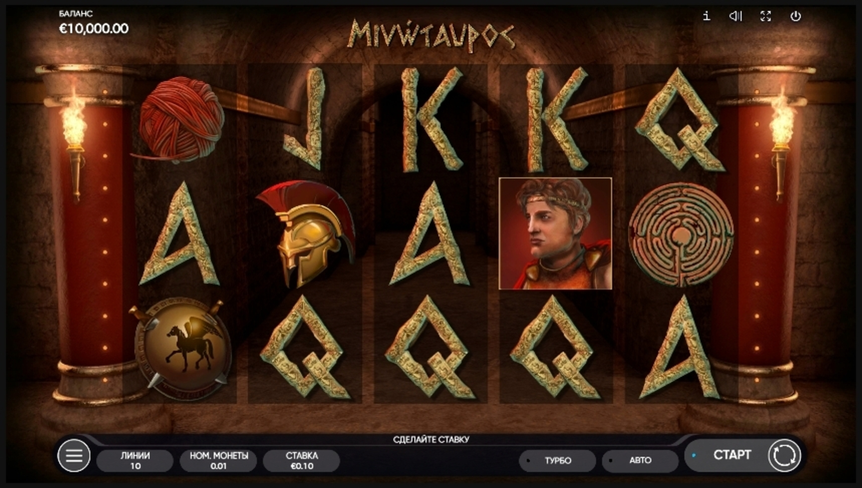Reels in Minotaurus Slot Game by Endorphina